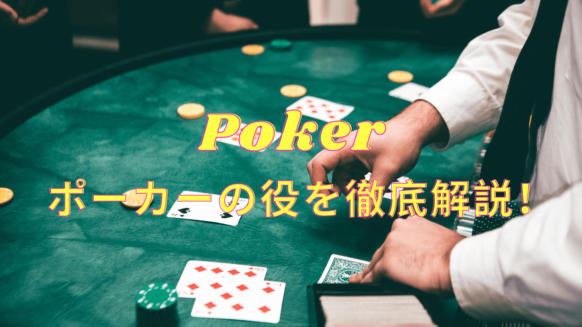 カジノの役